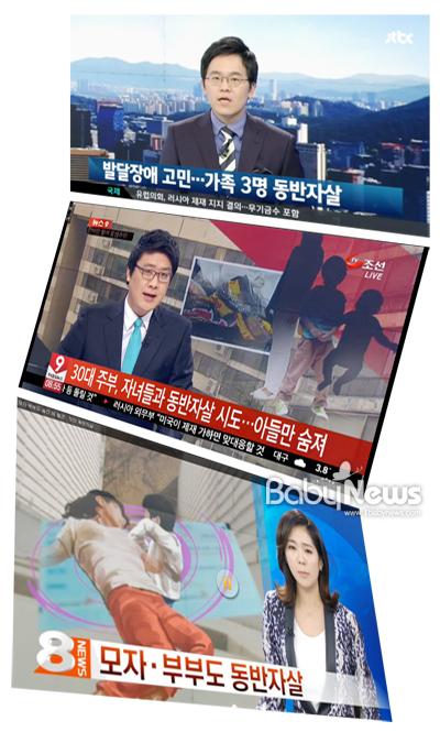 부모가 미성년 자녀를 살해한 뒤 자살한 사건에 대해 방송사 뉴스에서 '동반자살'로 보도하고 있는 모습. 아동인권 전문가들은 이를