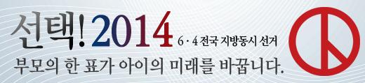 베이비뉴스 6·4 지방동시선거 특별기획 http://vote.ibabynews.com