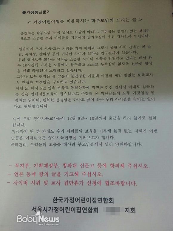 한국가정어린이집연합회는 가정통신문을 통해 학부모들에게 보육교사 집단휴가 등의 내용을 알리고 있다. 사진은 서울시의 한 가정어린이집이 학부모들에게 전달한 가정통신문. 이기태 기자 likitae@ibabynews.com ⓒ베이비뉴스