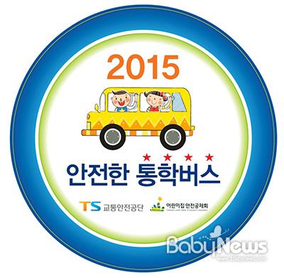 어린이집안전공제회는 교통안전공단과 함께 오는 10일 오후 공제회 대회의실에서 두 기관 간 '어린이집 통학버스 안전사고 예방'을 위한 업무협약(MOU)을 체결한다. ⓒ어린이집안전공제회