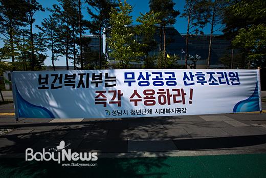 성남시가 제안한 무상복지 산후조리원 정책에 복지부가 제동을 걸었다. 성남시청 앞에는 복지부를 비판하는 시민들의 현수막이 걸려있다. 이기태 기자 likitae@ibabynews.com ⓒ베이비뉴스