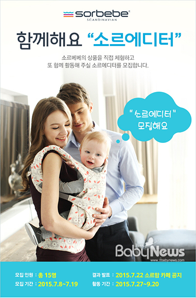 글로벌 유아용품 전문기업 YKBnC(대표 윤강림)의 아기띠, 힙시트 전문브랜드 '소르베베 (SORBEBE)'에서 서포터즈를 모집한다. ⓒYKBnC