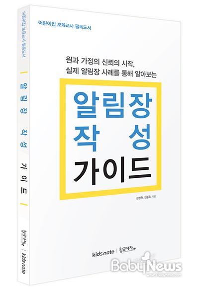 키즈노트가 발간한 도서 '알림장 작성 가이드'. ⓒ키즈노트
