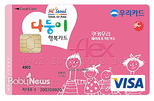 서울시는 다자녀가정 우대를 위해 '다둥이행복카드'를 발급하고 있다. ⓒ우리은행