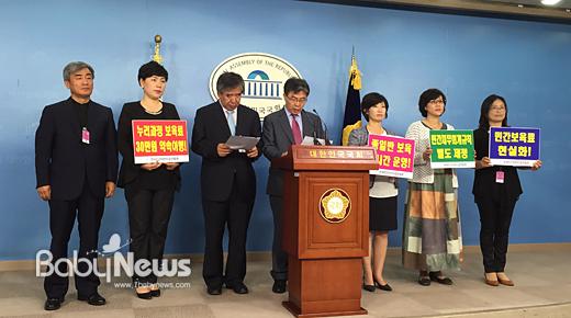 한국민간어린이집연합회는 16일 국회에서 기자회견을 열고 보육료 3% 인상을 확정하라고 요구했다. 김은실 기자 eunsil.kim@ibabynews.com ⓒ베이비뉴스