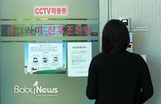 결핵 판정을 받은 간호조무사가 일하고 있는 동그라미산후조리원 녹번점. 이기태 기자 likitae@ibabynews.com ⓒ베이비뉴스