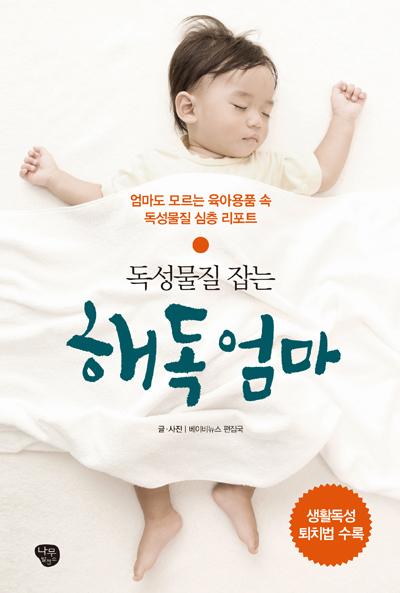 베이비뉴스 편집국이 펴낸 <독성물질 잡는 해독엄마>. ⓒ나무발전소