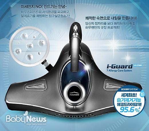 미세먼지 제거에 탁월한 기능을 지닌 침구청소기 하우쎈 제품이 최근 소비자들에게 인기를 끌고 있다. ⓒ하우쎈코리아