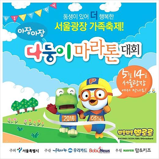 제2회 아장아장 다둥이 마라톤대회가 5월 14일 서울광장에서 열린다. ⓒ 베이비뉴스