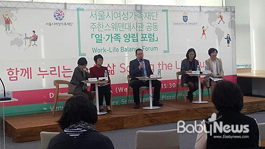 서울시여성가족재단은 6일 서울 동작구 대방동 서울여성플라자 2층 성평등도서관 여기에서 '서울시여성가족재단 스웨덴대사관 공동 일·가족 양립 포럼'을 개최했다. 윤지아 기자 ⓒ베이비뉴스