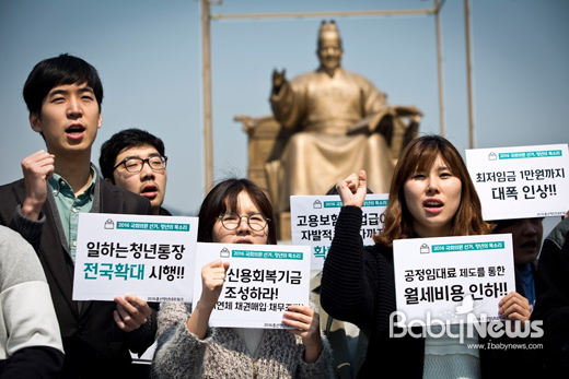 자신들의 목소리를 국가와 사회에 전하기 위해 거리로 나온 대학생들과 청년들. 2016총선청년네트워크 광화문 기자회견 장면. 이기태 기자 ⓒ베이비뉴스