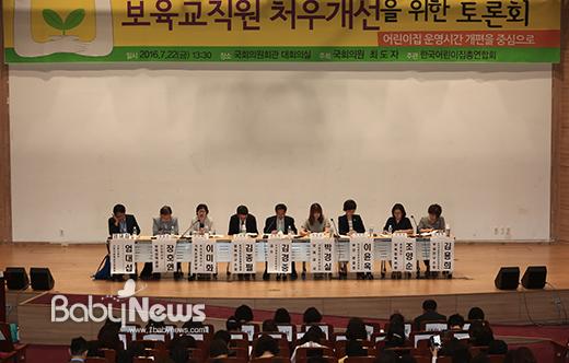 22일 오후 서울 여의도 국회 의원회관 대회의실에서 '어린이집 운영시간 개편을 중심으로 한 보육교직원 처우개선을 위한 토론회가 열리고 있다. 이기태 기자 ⓒ베이비뉴스