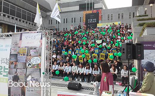 지난 22일 오후 300여명의 보육노동자들은 세종문화회관 계단 앞에 모여 '보육공공성과 보육안전 확보를 위한 전국보육노동자 한마당'을 개최했다. ⓒ공공운수노조 보육협의회