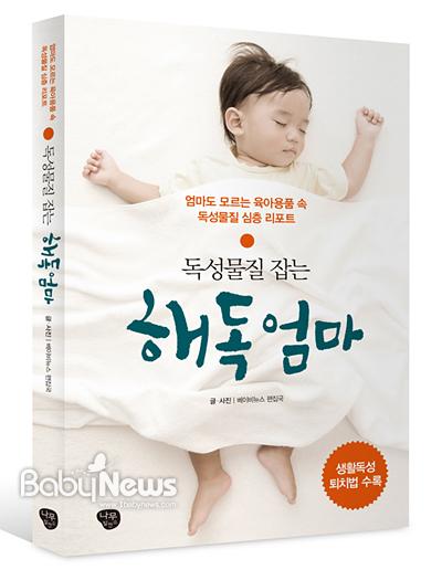'독성물질 잡는 해독엄마'(베이비뉴스 편집국 저, 나무발전소). ⓒ 베이비뉴스
