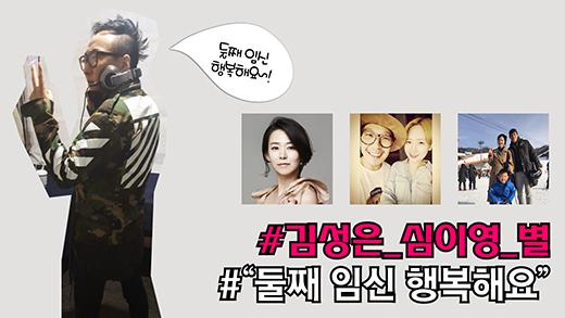 ⓒ박명수, 별, 김성은 인스타그램